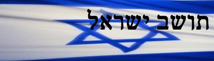 תושב ישראל
