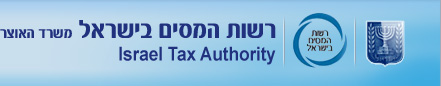 https://taxes.gov.il/Pages/HomePage.aspx