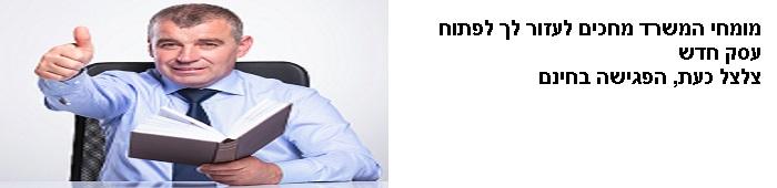 מומחי המשרד מחכים לעזור לך לפתוח עסק חדש צלצל כעת, הפגישה בחינם